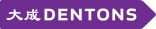 dentons_new logo